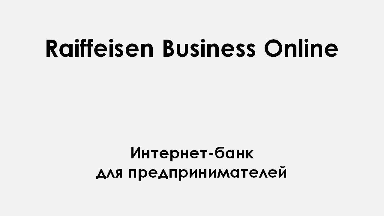 райфайзенбанкаваль официальный сайт личный кабинет эльбрус