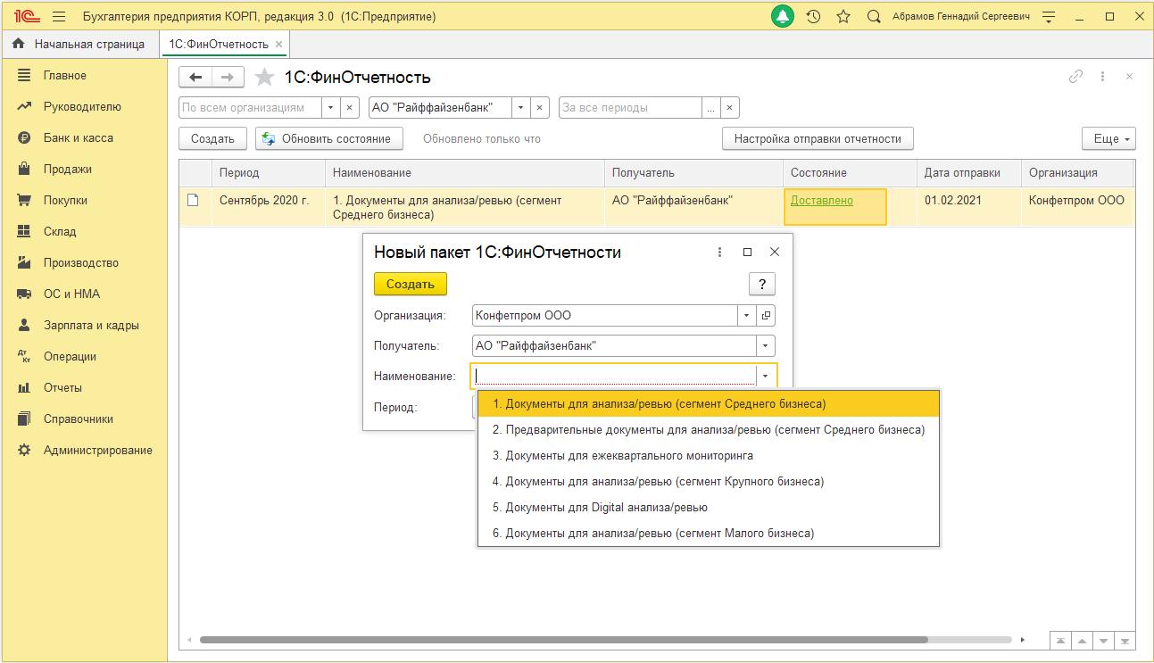 Интерфейс отправки документов всервисе 1С: Фин Отчетность