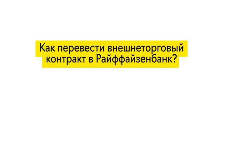 райффайзенбанк со скольки дает кредит capital one credit card for foreign travel